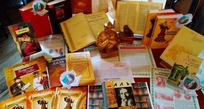 Книжную выставку в рамках Года Даля подготовили в Луганской молодежной библиотеке