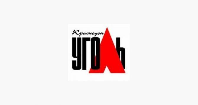 В Краснодоне создадут музей шахтерской славы «Краснодонугля»
