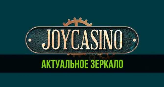 Зеркало официального сайта Joycasino— повышенный функционал и безопасность для игроков