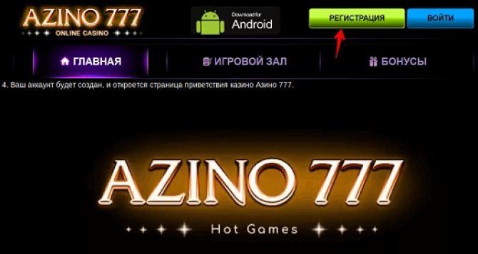 Азартные игры на деньги на официальном сайте азино777
