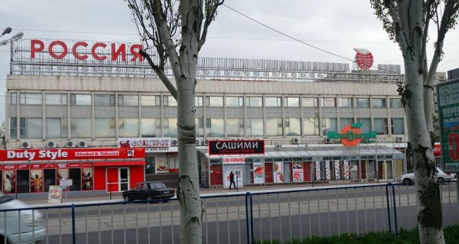 В Луганске заминировалиТЦ «Россия»