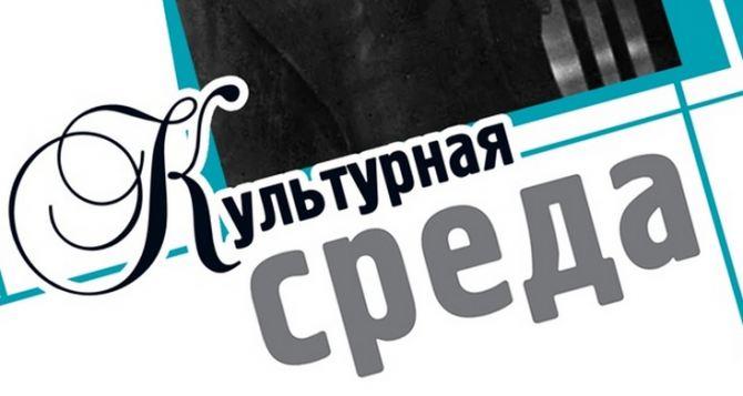 На «Культурную среду» приглашает Луганский театр им.Луспекаева