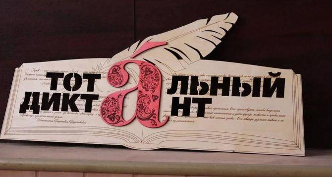 Акция «Тотальный диктант» состоится в Луганске 10апреля