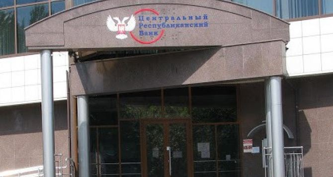 В Донецке для контроля за валютными операциями введена новая система
