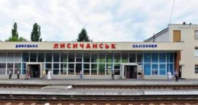 Из Лисичанска возобновятся рейсы, отмененного ранее, поезда дальнего следования