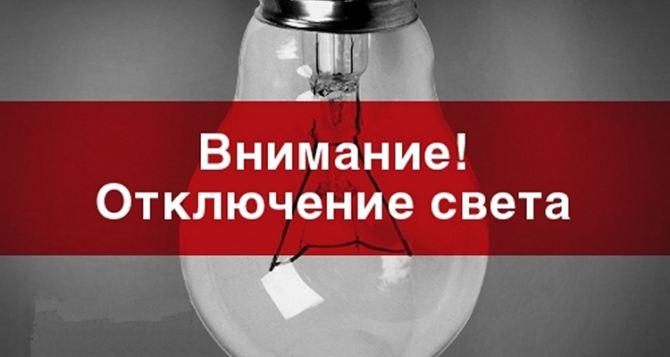 Отключение электроэнергии в Луганске в понедельник 19апреля