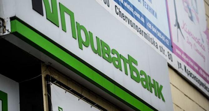Украина планирует выставить ПриватБанк  на продажу