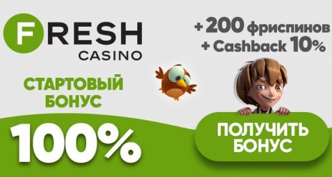 Почему официальный сайт Fresh казино становится популярнее множества закоренелых онлайн платформ