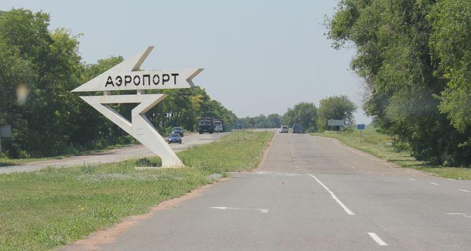 В Киеве посчитали сколько потребуется денег для строительства нового аэропорта на Донбассе
