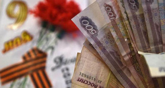 В Луганске началась выплата материальной помощи ко Дню Победы