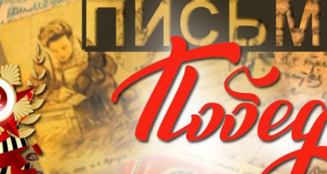Акция «Письмо Победы» проходит в Луганске