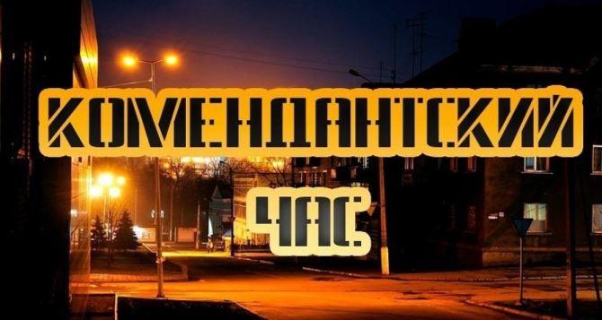 В Луганске отменят действие комендантского часа