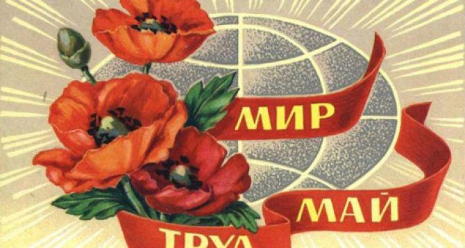 Где провести Майские праздники в Луганске