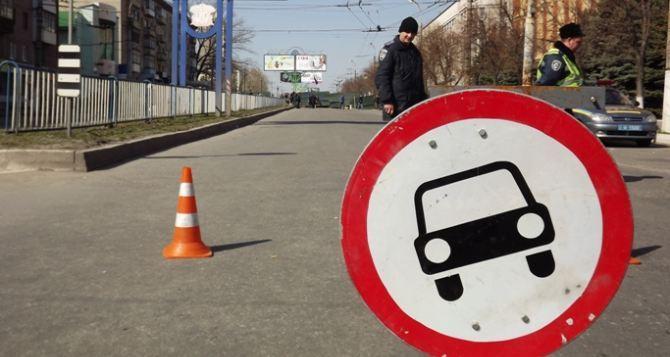 В центре Луганска будет перекрыто движение с 3 по 9мая