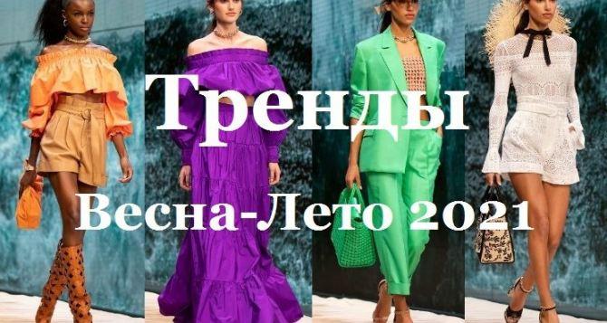 Обзор модных тенденций— весна 2021