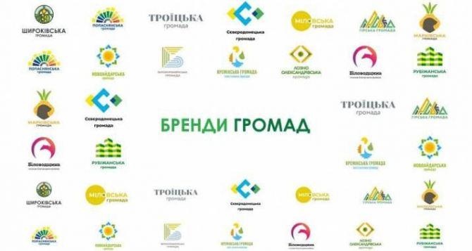 Общины Луганщины обзавелись собственными брендами
