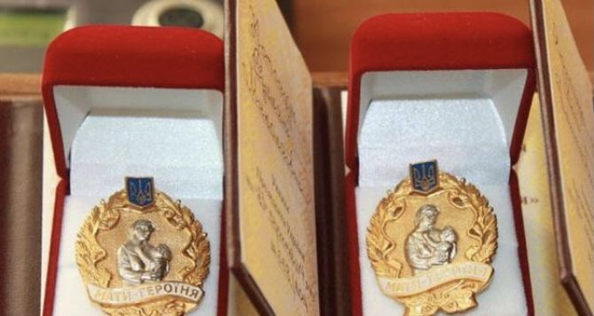 Девятерым жительницам Луганщины присвоили почетное звание «Мать-героиня»