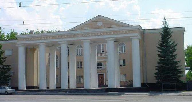 Афиша на май Луганского украинского драматического театра