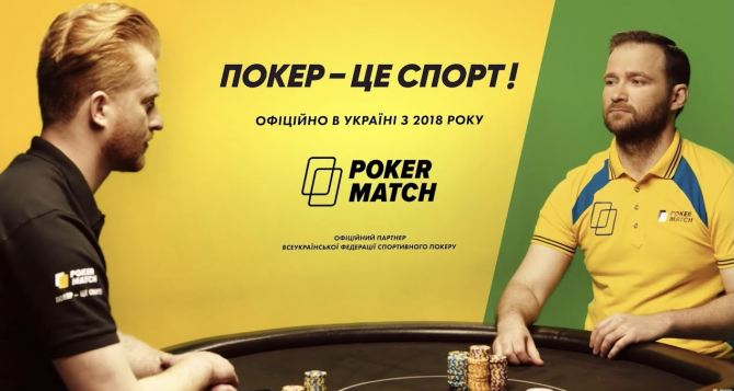ПокерМатч казино в Украине: все виды покера на одном сайте