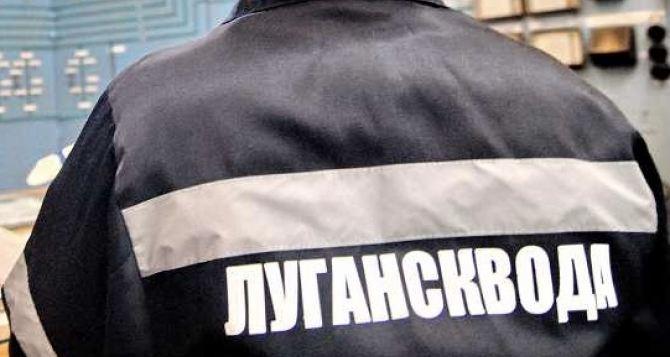 Часть Луганска осталась без воды, предположительно до 17:00