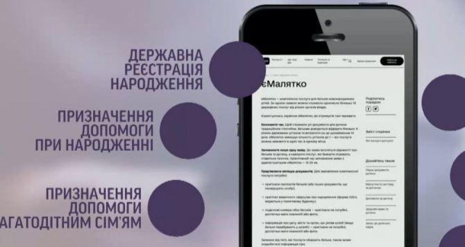 Для жителей Луганска и Донецка стал доступным сервис е-Малятко