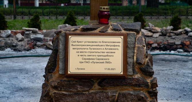 Часовню в честь Серафима Саровского строят в Луганске