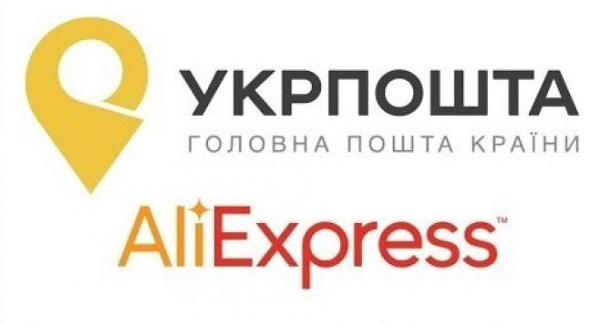 AliExpress ввел новые правила доставки товаров для покупателей из Украины. Спасибо Укрпочте