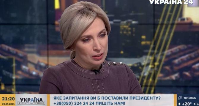 Власть не готова обсуждать вопросы по Донбассу— Верещук