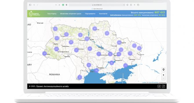 В Украине запустили интерактивную Карту вакцинации. Луганщина на 1 месте с конца