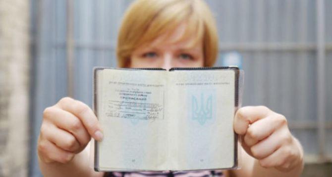При оформлении украинского паспорта можно будет поставить луганскую прописку
