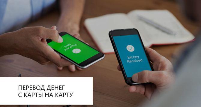 В Украине изменяют правила банковских переводов с карты на карту