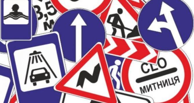 Новые дорожные знаки появятся на Украине