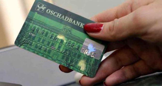 С банковскими карточками «Ощадбанка» возникли новые проблемы