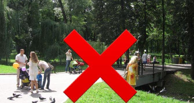Луганчан призывают не гулять в парках