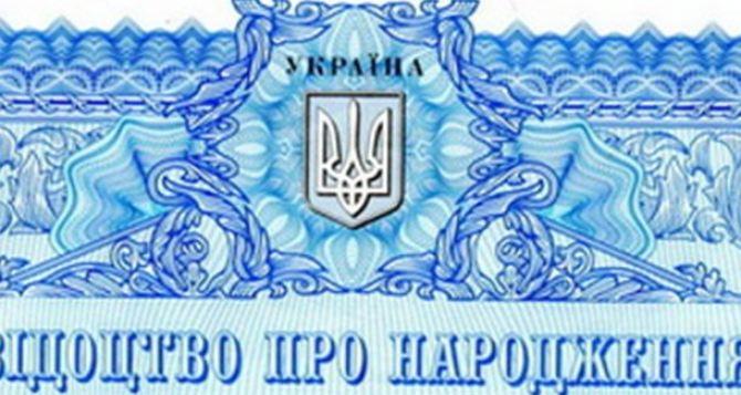 Жители Луганска смогут получить украинское свидетельство о рождении ребенка в «Дії