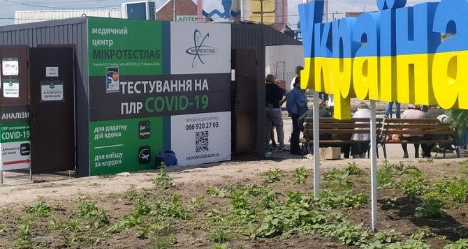 На КПВВ «Станица Луганская»  теперь ПЦР-тесты на 30% дешевле . ФОТО