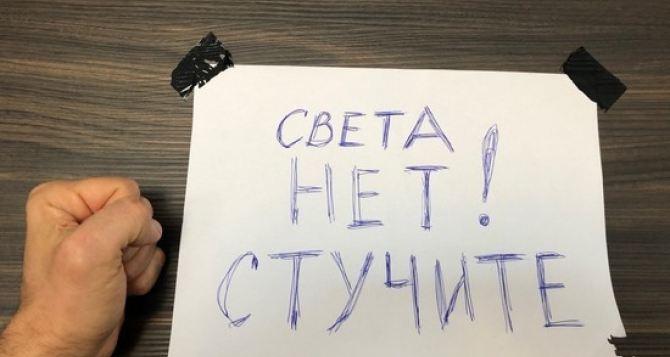 Центр Луганска частично обесточат