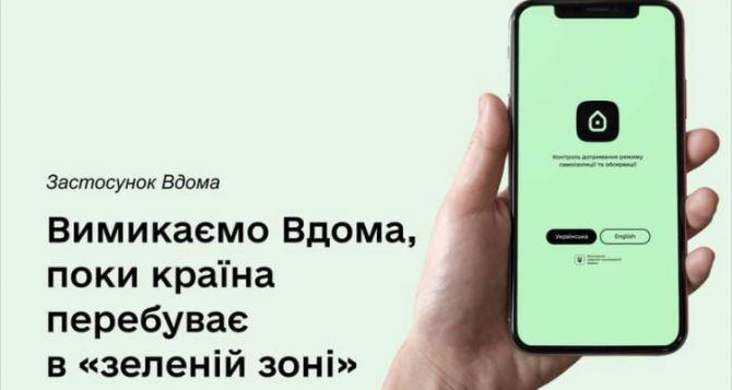 С 17июня при въезде в Украину на КПВВ не нужно устанавливать «Вдома»