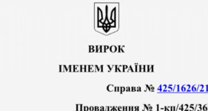 Экс-бойца «ЛНР» признали виновным и отпустили