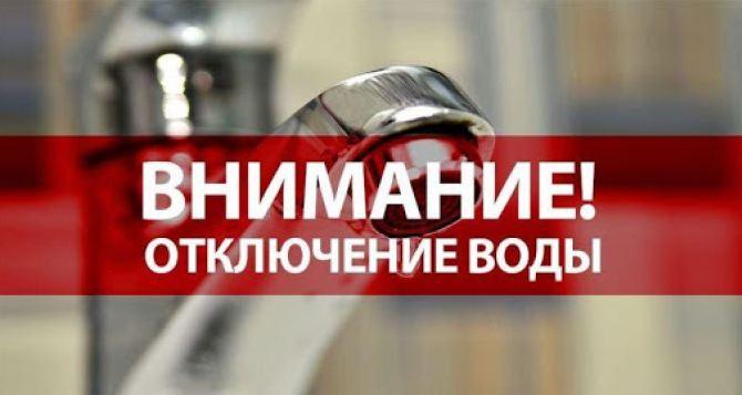 Отключения воды в Луганске и области