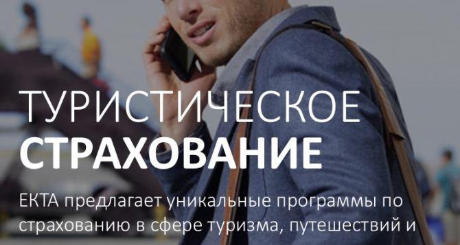 Собрались на отдых, но не знаете как выбрать страховку в Киеве? —Купить ЕКТА