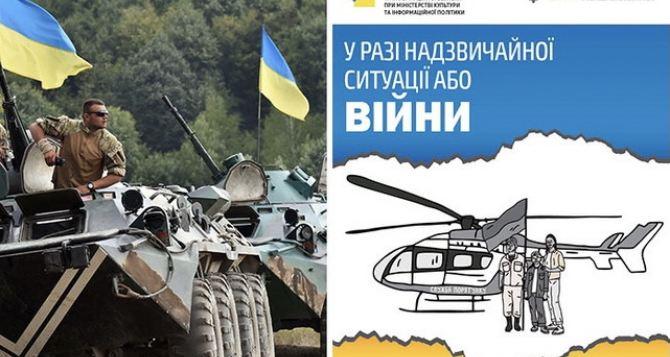 Жителям юга-востока Украины раздадут брошюры на случай войны с Россией