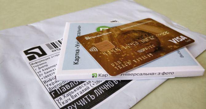 Случай, в котором ПриватБанк может заблокировать вашу банковскую карту