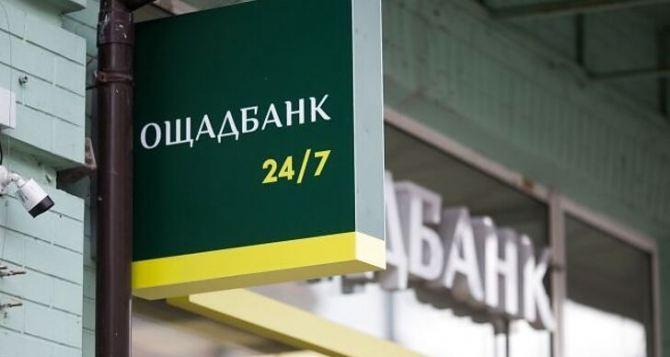 Ощадбанк продлил действие платежных карт переселенцев до 1сентября 2021 года