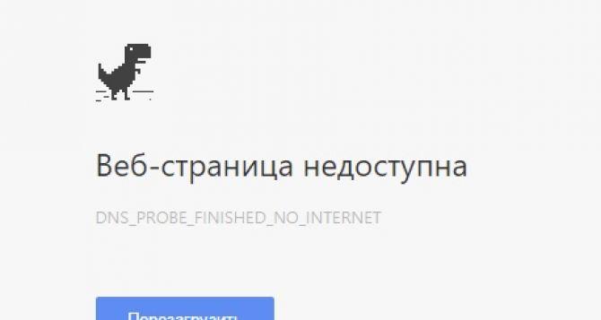 Масштабный сбой в работе интернета в Луганской и Донецкой областях