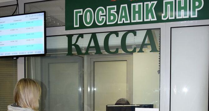 В Луганске денежные переводы теперь только по распоряжению