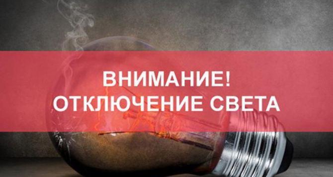 Жителям одного из районов Луганска завтра отключат свет
