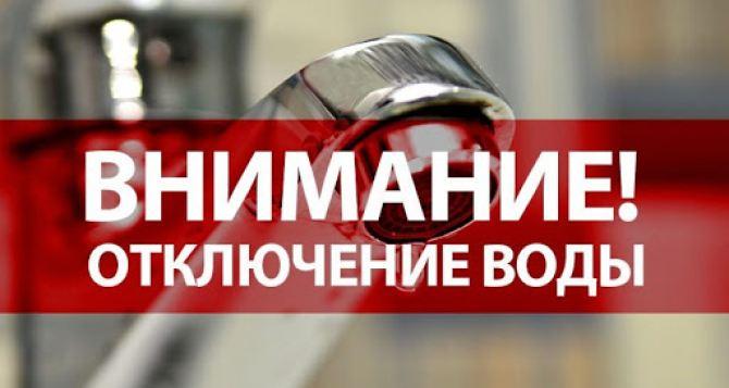 Перебои с водой в Луганске 15июля