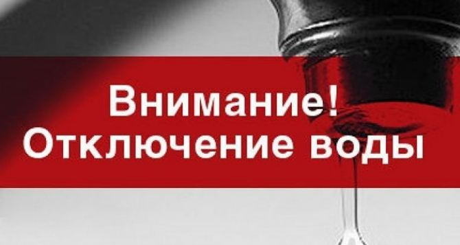 Жители одного из районов Луганска остались до вечера без воды