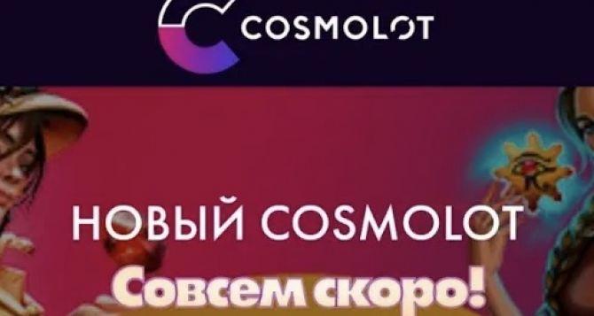 Обновлённый сайт Космолот— старый пес с новыми трюками